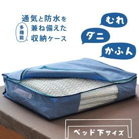 布団ケース 毛布ケース ベッド下 保管中のお布団をダニ・ホコリ・花粉・水から守ります ダニ通過率0% 大事な寝具はこの中に ベッド下、クローゼットのすきまに賢い収納 ベッド下用収納袋 毛布、タオルケットなどが2〜4枚入ります 引き出しやすい取っ手付き 布団収納袋
