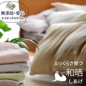 羽毛・羊毛・真綿の特長を最大限に生かすガーゼカバーシングルサイズ(150×210cm)羽毛ふとんを知り尽くしたおめざめばざ〜るが作ったカバーは羽毛のパワーを最大限に引き出します。日本製無添加エコテックス規格商品綿100%ガーゼ掛け布団カバー日本製造【RCP】