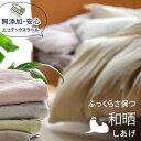 羽毛・羊毛・真綿の特長を最大限に生かすガーゼふとんカバー メール便可 国産 無添加 エコテックス 8ヶ所ホック 羽毛布団を知り尽くし…