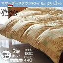羽毛ふとん ホワイトマザーグース グランディス ロイヤルゴールドラベル 2層式キルトハンガリー産ホワイトマザーグースダウン93% かさ…