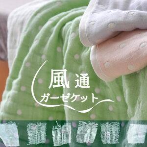 風通ガーゼケット水玉シングルサイズ