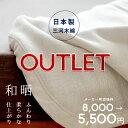 和晒 6重織りガーゼケット シングル 日本製 三河木綿 三河木綿 品質に自信 ガーゼ生地の特徴を最大限に生かすための6枚の組織を1度に織り上げたひとあじ違うガー...