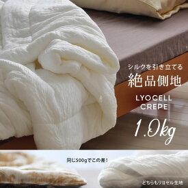 手引き真綿 掛けふとん シングル 150×210cm シルク100% 1.0kg入り 人と地球にやさしい究極のエコ繊維 自然素材 テンセル100% リヨセル 吸湿性 放湿性 通気性 保温性 美肌効果 アレルギー対策 衛生的洗濯可(洗濯ネット付き) 国産 日本製 シングル あったかグッズ