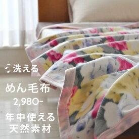 綿毛布 シングル 花柄 ブランケット 洗える毛布  綿毛布 シングル 約140×200cm 毛羽 綿100% 掛け毛布 日本製 毛布 綿 洗える ウォッシャブル 訳あり ブランケット【あす楽対応】