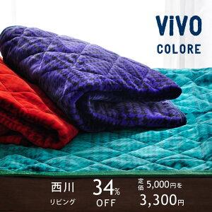 【西川リビング】なめらかな肌触りとビビットな発色を追及したこだわりのvivoCOLOREヴィーヴォコローレ敷きパッド敷きパッドシングルサイズ