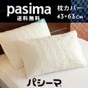 パシーマ ピローケース パシーマピローケース 枕カバー43×63cm pasima 龍宮 ジャブジャブ丸洗い可。アトピー・アレルギーの方にも。吸…
