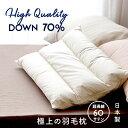 やっと見つけた! 極上の羽毛まくら ダウンリッチピロー 上質な羽毛を使用した安心の日本製。ふんわりと軽く、保温性に優れた羽毛枕で…