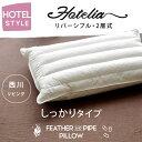 ホテル仕様 HOTELIA フェザー・パイプ2層枕 西川 やわらかなスモールフェザーとかたさがほど良いパイプの両面仕様。お好みに合わせて寝…
