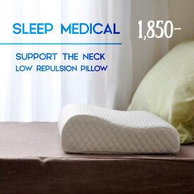 スリープメディカル モールド 低反発枕 モールド枕 ゆっくり沈み、ゆっくり戻る 頭圧分散、頭にしっくりなじみます。首筋をサポートし、正しい寝姿勢を誘導 低反発ウレタンの密度がムラのなりにくい モールド製法