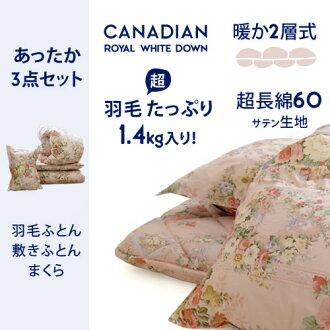 赊帐、铺设、枕头被褥3分安排单人尺寸法郎打