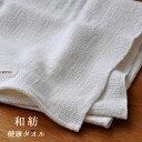 和紡布 和紡健康タオル 石けんがなくても洗えます オーガニックコットン オーガニック コットン タオル 生成り 和紡布…