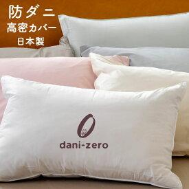 高密度 防ダニカバー DANI-ZERO ピローケース 43×63cm
