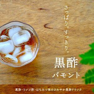 美容・健康飲料くろずバモント6本組【smtb-tk】【SBZcou1208】