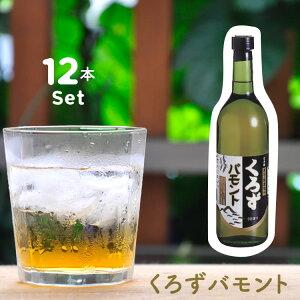 美容・健康飲料くろずバモント12本組【smtb-tk】【SBZcou1208】