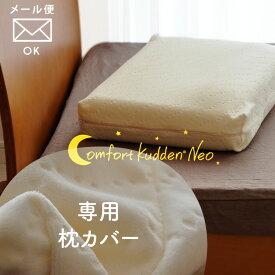 コンフォートクーデン ネオ 専用ピロケース 替えカバー ビラベック エコテックス認証済み 綿100%(トリコット)(オーガニックコットン100%) 基布部分:ポリエステル100% 埃が出ず、衛生的で,耐久性に優れています。