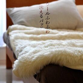 最高級オーストラリア産ウール100%使用 ウールボア 敷きパット ウールボアパットシーツ 最高級オーストラリア産ピュアメリノウール使用 ウールマーク シングルサイズ 敷きパッド ウール 敷き毛布 ムートン がわりの便利な ベッドパッド シングル あったかグッズ