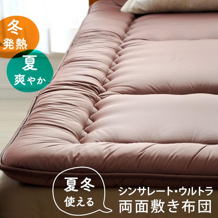 グレードアップ♪日本製 シンサレートウルトラ 敷きふとん シングルサイズ 保温性と快適性に優れます 発熱保温素材で冬暖か