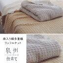 Towelket nisi080
