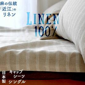 麻100% 麻シーツ リネン100%シーツ キャップシーツ 麻は天然繊維の中で最も涼しい繊維 天然のひんやり感 肌に触れた清涼感は抜群 毎日の洗濯にも強く乾きも早い 麻 リネン 敷きカバー シーツ あす楽対応