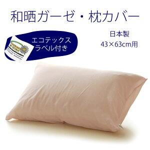 和晒ガーゼ枕カバー【RCP】