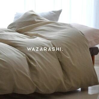 羽絨被蓋日本漂白紗布被褥,範圍涵蓋國內非添加劑 Oeko-tex 羽絨被優勢特點: 無添加劑的紗布被子覆蓋羽絨被、 羊毛和絲綢的牙線,巴紮 gasecover 半雙大小釋放出的力量下的封面由