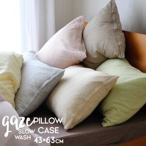 □和晒ガーゼ枕カバー