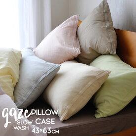 和晒ガーゼ 枕カバー ピローケース 無添加ガーゼ 枕カバー エコテックス 43×63cm 羽毛の特長を最大限に生かすガーゼふとんカバー と同生地を使用 軽量 日本製 綿100%