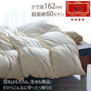 きなりエクセルダブルサイズパワーアップアップして羽毛の良さを120%発揮国内洗浄安心の日本製