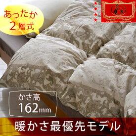 羽毛布団 国産 無敵の羽毛 かさ高162mm エクセルゴールドラベル イギリス産ホワイトダウン90% 2層式立体キルト セミダブル レオックス1