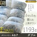羽毛布団 マザーグース プレミアムゴールド 2層式立体キルト ポーランド産ホワイトマザーグースダウン 95% 綿100% 超長綿 80サテン …