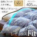 羽毛布団 シングルサイズ レオックスフィット ロイヤルゴールドラベル ブリリアントキルト (特殊2層キルト) ダウンパ…