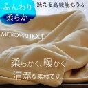 マイクロマティーク 毛布 ウォッシャブル 洗える毛布 日本製 インビスタ社(デュポン)の高機能素材 洗濯ネット付 シングルサイズ 54%OF…