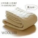 Mo f wool 010