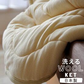 サラッと爽やか ウールケット ウールマーク 繊維の王様ウールを使用 夏蒸れずに冬暖か! 洗える羊毛家庭で洗濯可 羊毛肌ふとん インナーケット ブリティッシュウール100% 英国産羊毛 吸湿・発散性抜群 防縮加工 国産 日本製