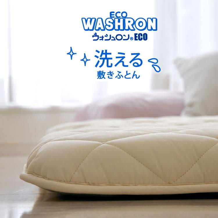 三層式きなり敷きふとん ダブルロングサイズ 洗える中綿 ウォシュロン100%使用 硬質中綿使用 日本製 53%OFF あす楽