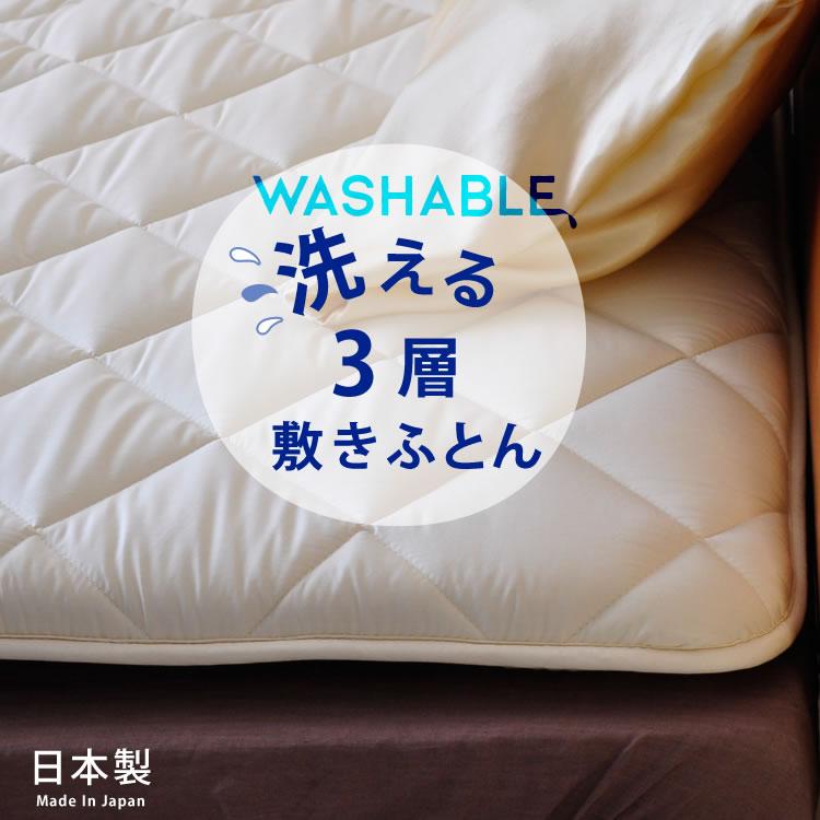 三層式きなり敷きふとん 洗える中綿 「テイジン ウォシュロン」100%使用 硬質中綿使用 シングルロングサイズ【日本製】【洗える寝具】あす楽対応