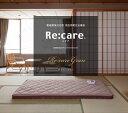 リケア・グラン シングルサイズ 温泉旅館に泊まったような心地よさをあなたに。電位治療+加温治療に加え、「寝心地」や「使用感」の快…