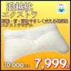 京都议定书模型的指压按摩枕额外 Nishikawa namikoshi 枕,枕枕