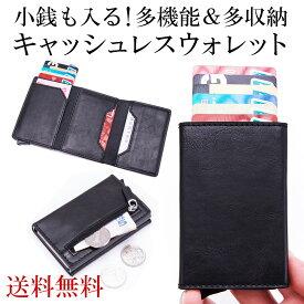 送料無料 財布 ミニ財布 小さい財布 薄い財布 三つ折り スキミング防止 RFID メンズ レディース カードケース キャッシュ レス 財布 アルミ PUレザー クレジットカード ケース 小銭入れ 磁気防止 コンパクト スリム キャッシュレスウォレット