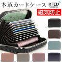 送料無料 カードケース 本革 じゃばら 大容量 スキミング防止 レディース メンズ カード入れ RFID 財布 カード ケース…