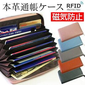 通帳ケース 磁気 防止 通帳 ケース RFID 大容量 本革 長財布 おしゃれ かわいい じゃばら パスポートケース スキミング防止 たくさん入る とにかく使いやすい やりくり 仕分け 母子手帳 カードケース 通帳入れ 年金手帳 クレジットカード 送料無料