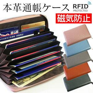 通帳ケース 磁気 防止 通帳 ケース RFID 大容量 本革 長財布 おしゃれ かわいい じゃばら パスポートケース スキミング防止 たくさん入る とにかく使いやすい やりくり 仕分け 母子手帳 カー