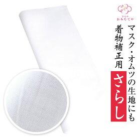【在庫あり】【即日発送】 さらし 【晒】 綿 マスク ガーゼ コットン100% マスク用 おむつ 生地 白 無地 手作りマスク 菌 感染予防 フィルターシート
