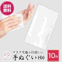 【エントリー5倍と2倍】【本日発送】【即日発送】【10枚セット】 綿 白手ぬぐい 日本手ぬぐい マスク 無地 綿100% コ…