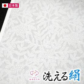 【全商品20%offクーポン発行】【即日発送】 繰り返し使える 日本製 生地 マスク クール フェイスマスク 絹 洗える絹 DIY 裁縫 夏用マスク 抗菌 速乾 防水 手芸 マスク手作り 吸汗速乾 マスク素材