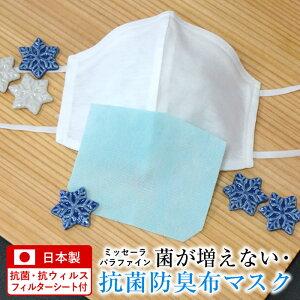 【即日発送】フィルターマスク マスクフィルター 棉100% 洗えるマスク フィルター シート 在庫あり 日本製 抗菌 抗ウイルス 取り替えシート ますく 布 使い捨てマスク 洗えるマスク マスク