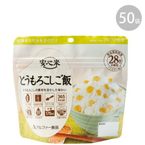 【代引き不可】11421624 アルファー食品 安心米 とうもろこしご飯 100g ×50袋