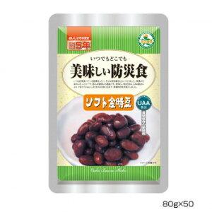 【代引き不可】アルファフーズ UAA食品 美味しい防災食 食物アレルギー27品目不使用商品ソフト金時豆80g×50食