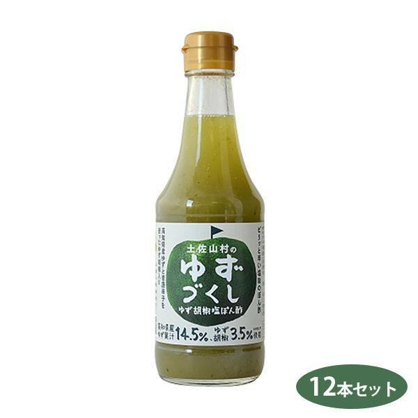 【代引き不可】土佐山村のゆずづくし ゆず胡椒ぽん酢 塩味 335g×10本