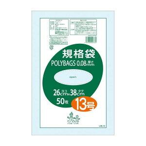 【代引き不可】オルディ ポリバッグ 規格袋13号0.08mm 透明50P×20冊 10867201